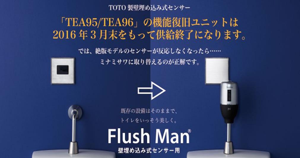 株式会社ミナミサワ 『小便器用既存埋め込み自動洗浄取替センサー』