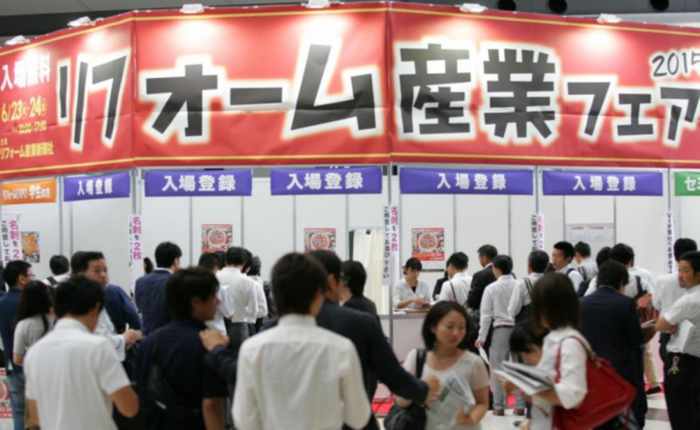 (株)リフォーム産業新聞社主催 日本最大級のリフォーム産業展示会