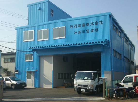 丹羽窯業神奈川営業所外観