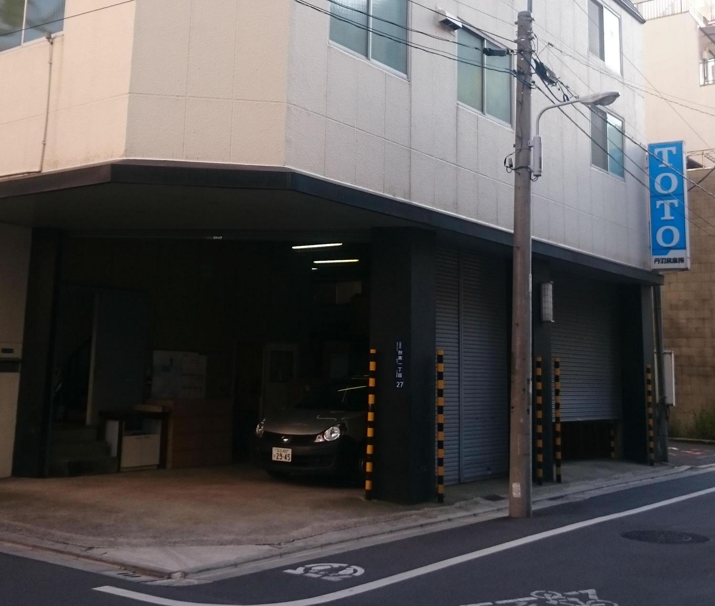 丹羽窯業東京営業所外観